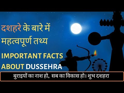 important-facts-about-dussehra-|-information-about-dussehra-in-hindi