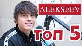 ALEKSEEV ТОП 5 выступлений вживую Подборка хитов Люкс ФМ