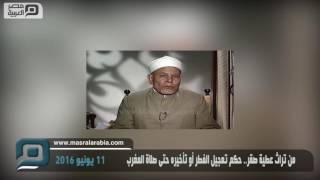 مصر العربية |  من تراث عطية صقر.. حكم تعجيل الفطر أو تأخيره حتى صلاة المغرب