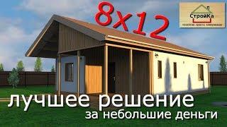 Бюджетный Каркасный Дом 8х12 за 1 млн - Проект Эрнест!