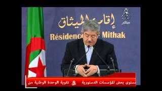أحمد أويحيى يشرح مقترحات تعديل الدستور