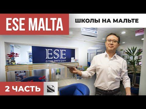 ESE Malta. Экскурсия по школе / Часть 2 / Отзыв эксперта. Языковые курсы.