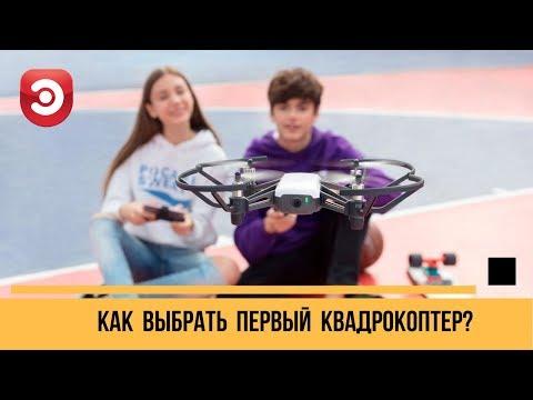 Как выбрать первый квадрокоптер? На что обратить внимание. Советы от Elex.ru