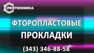 Фторопластовые прокладки Новосибирск. Фторопласт.(Фторопластовые прокладки Новосибирск. Фторопласт. Узнать подробности Вы можете по тел: 8 (343) 346 88 58 http://www.reztech..., 2015-09-14T05:57:30.000Z)