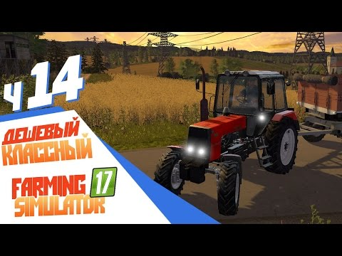 Классный трактор! - ч14 Farming Simulator 17