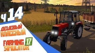 Классный трактор! - ч14 Farming Simulator 17