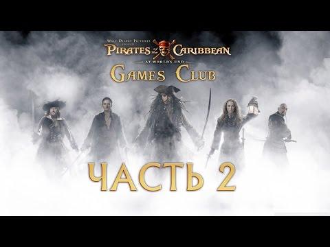 Прохождение игры Pirates of the Caribbean At World's End / Пираты Карибского моря часть 2