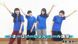 奥澤村の4人が講師を担当した「さま〜ばけーしょん」の歌詞付きコール動...