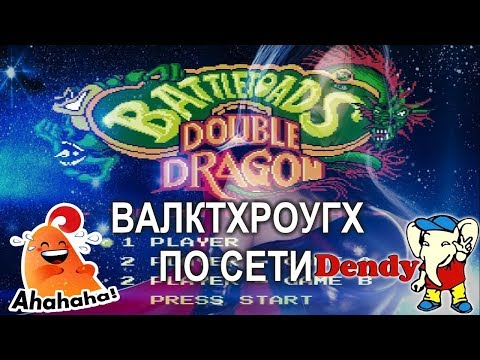Battletoads And Double Dragon Dendy по Сети VirtuaNes097e