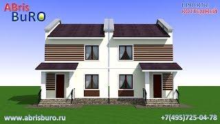 Дуплекс - 4 сдвоенные дома для проживания 2-х семей