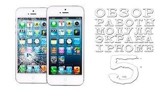 #КАК, Исправить глюк сенсора нового модуля экрана на iPhone 5 (Живет своей жизнью) В ОПИСАНИИ!!!(прежде чем ставить дизлайки ЧИТАЙТЕ В ОПИСАНИИ!!! что и как нужно сделать #КАК, Исправить глюк сенсора нового..., 2016-11-23T22:16:02.000Z)
