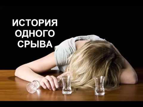 ИСТОРИЯ ОДНОГО СРЫВА  ЖЕНСКИЙ АЛКОГОЛИЗМ. Аудио
