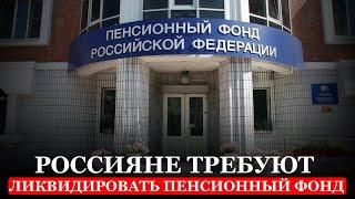 Больше не кто не хочет терпеть! В России предложили закрыть Пенсионный фонд!