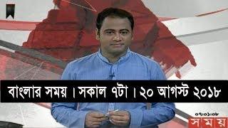 বাংলার সময় | সকাল ৭টা | ২০ আগস্ট ২০১৮ | Somoy tv bulletin 7am  | Latest Bangladesh News HD