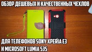Качественные и дешевые чехлы из Китая. Чехол-книжка для Sony Xperia E3 и защитный чехол на Lumia 535(, 2015-12-09T12:56:48.000Z)