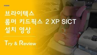 브라이텍스 롬머키드픽스 2 XP SICT 설치영상