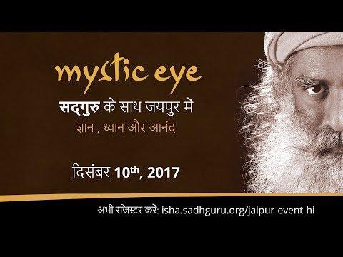 जयपुर में सद्गुरु के संग 'मिस्टिक ऑय' कार्यक्रम। Mystic Eye, Jaipur