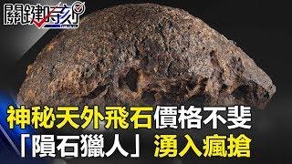 香格里拉小行星襲擊 神秘天外飛石價格不斐「隕石獵人」湧入瘋搶! 關鍵時刻 20171011-2 劉燦榮 馬西屏 黃世聰
