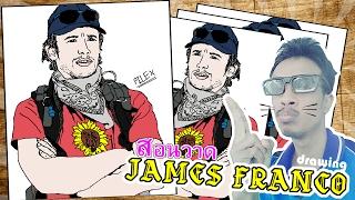 Drawing James Franco (127 Hours Movie) | สอนวาดรูป James Franco By PILEXART