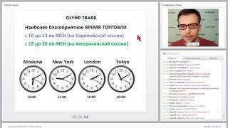 olymp Trade вебинар + обучение