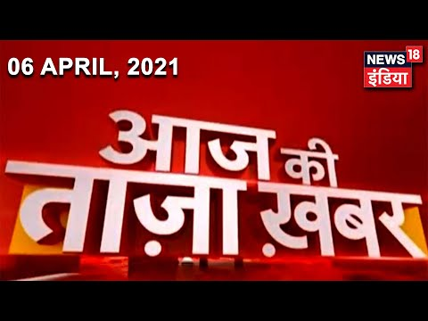 Afternoon News: आज की ताजा खबर | 6 April 2021 | Top Headlines | News18 India