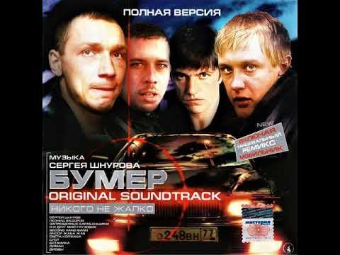 Саундтрек бумер ремикс