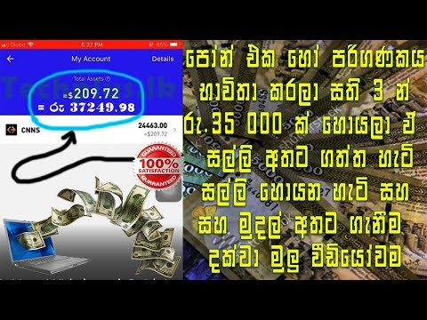 Earn 35000 LKR less than 3 weeks From phone/PC (sinhala) with withdrawal .