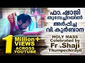 Download Fr Shaji Thumpechirayil's Holy Mass MP3 song and Music Video