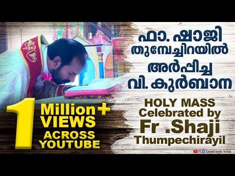 Fr Shaji Thumpechirayil's Holy Mass | Syro Malabar | വിശുദ്ധ കുര്ബാന | Paattukurbana