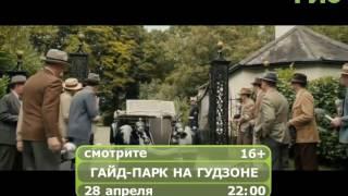 "Фильм ""Гайд-Парк на Гудзоне"""