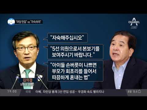 """""""야당 탄압"""" vs """"자숙하라"""""""
