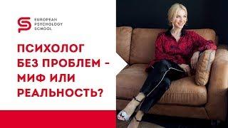 Обучение психологии. Психолог без проблем - миф или реальность. Кристина Кудрявцева