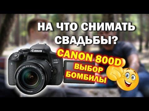 На что снимать свадьбы? Поговорим о Canon 600D.