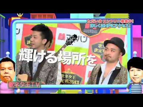 歌ネタ王TV #1