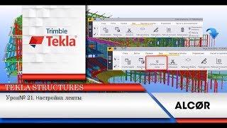 Урок №21 - Tekla Structures - Настройка ленты