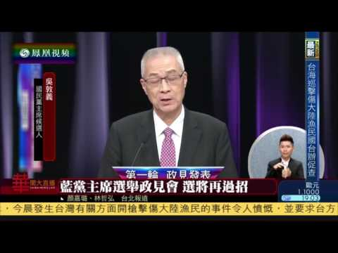 洪秀柱逼问吴敦义是否认为自己是中国人 吴避而不谈