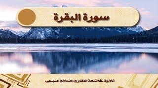 سعيد الخطيب - سورة البقرة   :Surat Al Baqara -  Said Al Khatib