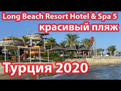 Турция 2020 отдых. Нашли Пустой Пляж в Отеле, Аквапарк Long Beach Resort Hotel & Spa 5 Алания