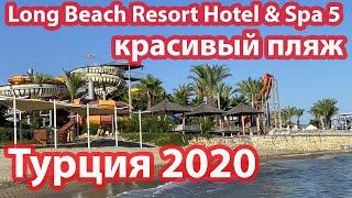 Турция 2020 отдых Нашли Пустой Пляж в Отеле Аквапарк Long Beach Resort Hotel Spa 5 Алания