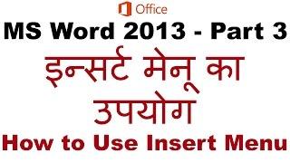 microsoft word 2013 insert menu hindi urdu