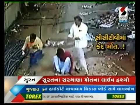 Live Scenes Of Surat Sarthana Death ॥ Sandesh News TV