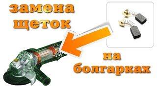 Как заменить щетки на болгарке
