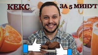 Шоколадный кекс за 5 минут быстрый простой рецепт кекса в кружке