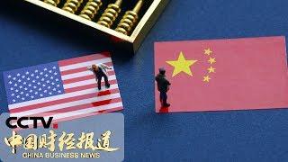 [中国财经报道]聚焦中美经贸摩擦 专家分析:以战略定力应对美方的言而无信  CCTV财经