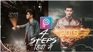 Happy New Year 2019 Photo Editing in PICSART in 4 Steps in Hindi    GURJOT CREATIONS