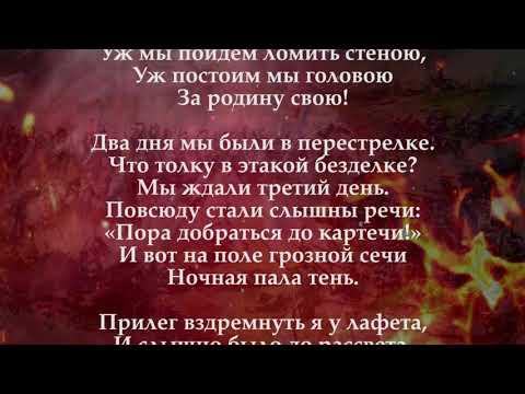 """М.Ю. Лермонтов - """"Бородино"""""""