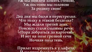 М.Ю. Лермонтов -