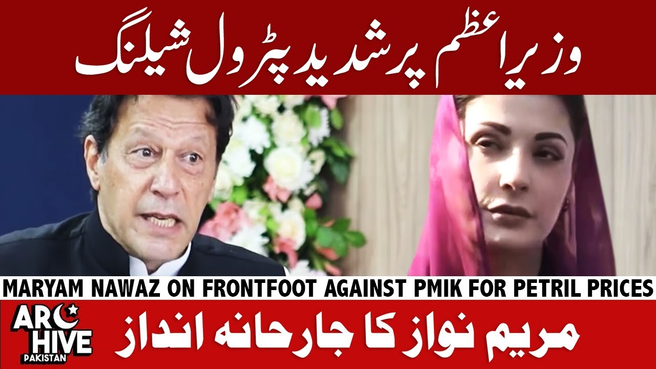 Maryam Nawaz on frontfoot against PM Imran Khan for petrol prices