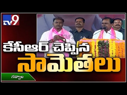 Telangana Election 2018 : KCR to end campaign in Gajwel - TV9