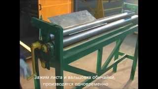 Быстрые вальцы для производства водосточных труб MetalMaster MSR-1308R(Подробнее тут: http://tapcoint.ru/functions/f_valcy/mehanicheskie/1414 Производство водосточных труб занимает считанные секунды., 2013-07-01T11:11:22.000Z)